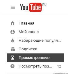 Как убрать неинтересные рекомендованные видео на youtube 2016-03 (1)