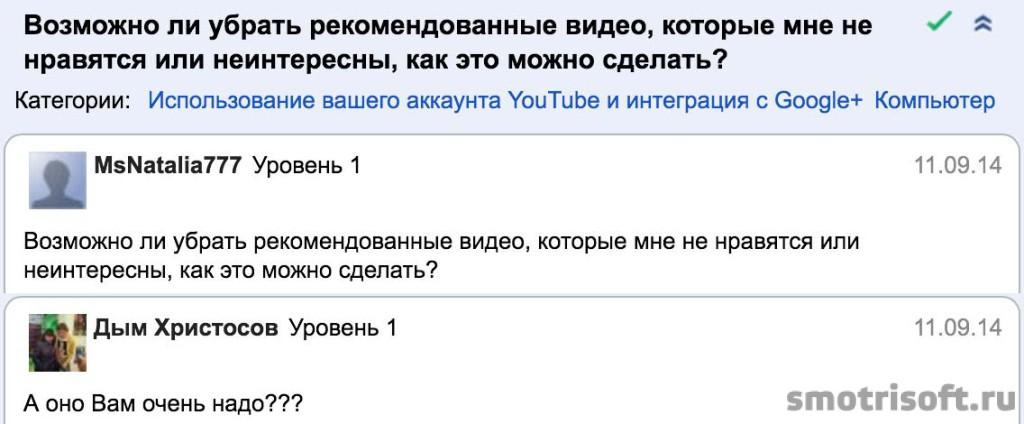 Как убрать неинтересные рекомендованные видео на youtube (4)
