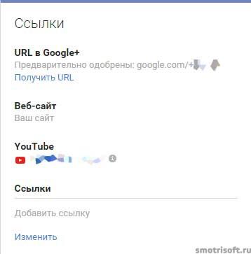 Как выбрать себе URL Google +страницы (2)