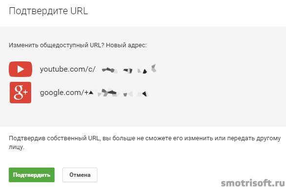 Как выбрать себе URL Google +страницы (4)