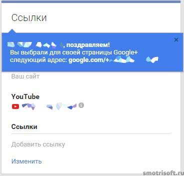 Как выбрать себе URL Google +страницы (5)