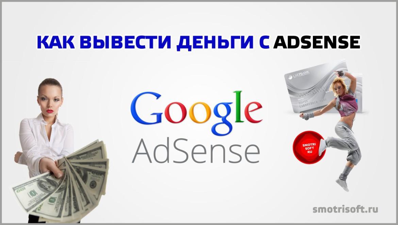 Как вывести деньги с AdSense