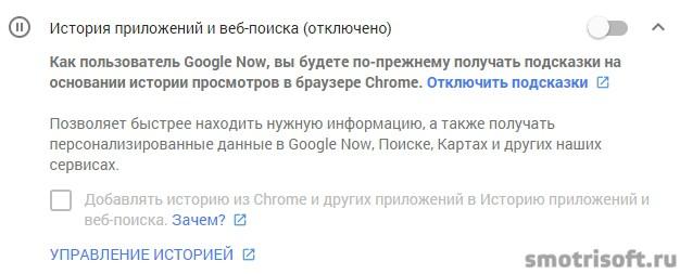 Настройка конфиденциальности аккаунта Google (10)