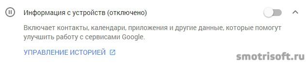 Настройка конфиденциальности аккаунта Google (11)
