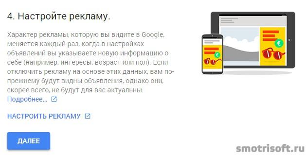 Настройка конфиденциальности аккаунта Google (13)