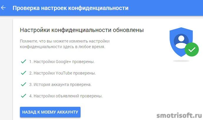 Настройка конфиденциальности аккаунта Google (14)