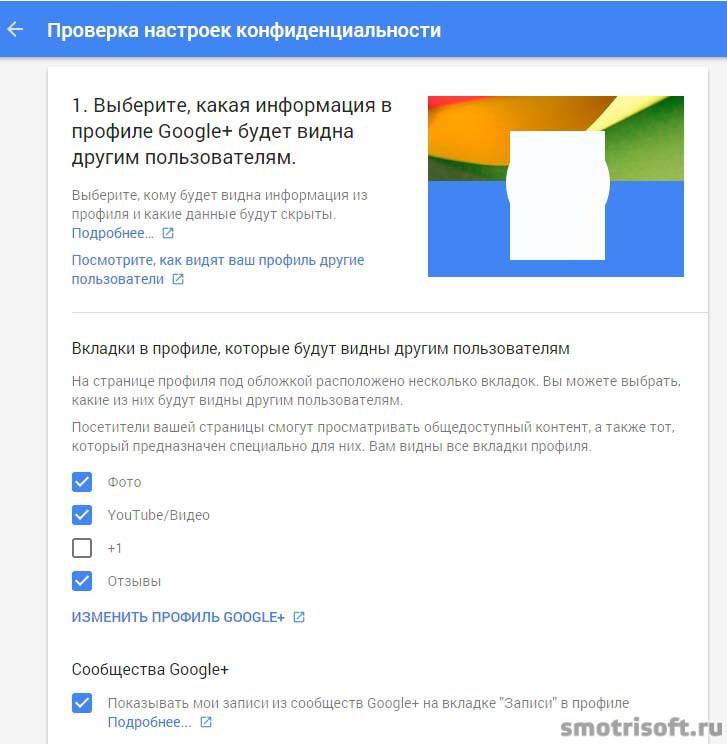 Настройка конфиденциальности аккаунта Google (2)
