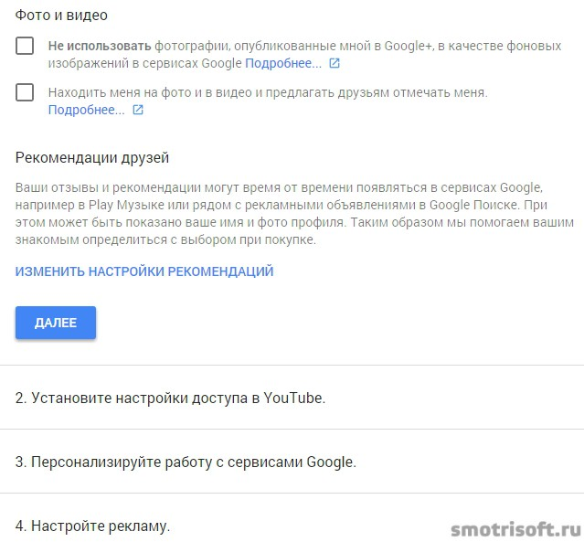 Настройка конфиденциальности аккаунта Google (3)