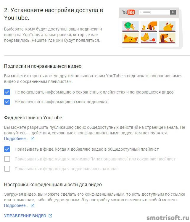 Настройка конфиденциальности аккаунта Google (4)