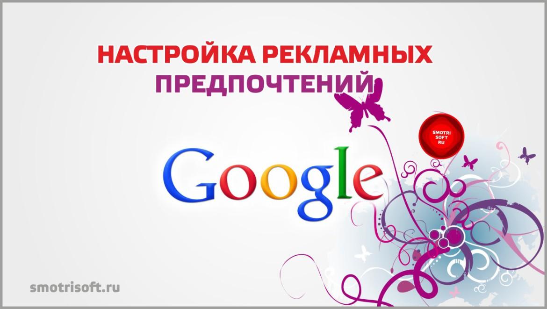 Настройка рекламных предпочтений в Google