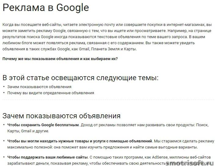 Настройка рекламных предпочтений в Google-- (1)