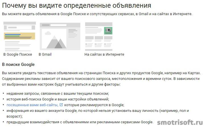 Настройка рекламных предпочтений в Google-- (2)