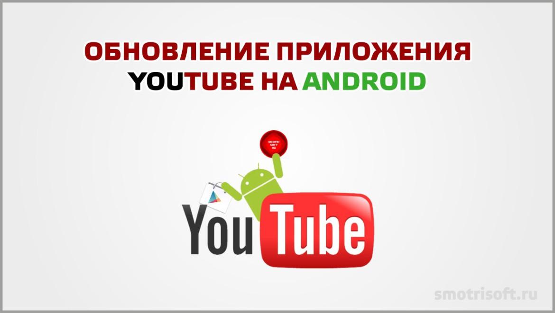 Обновление приложения Youtube на Android