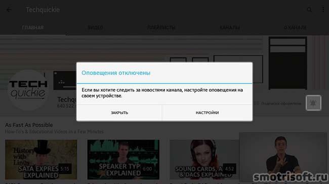 Обновление приложения Youtube на Android--- (2)