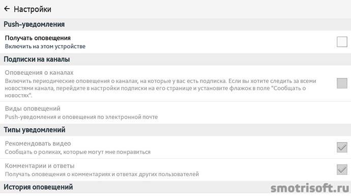 Обновление приложения Youtube на Android--- (3)