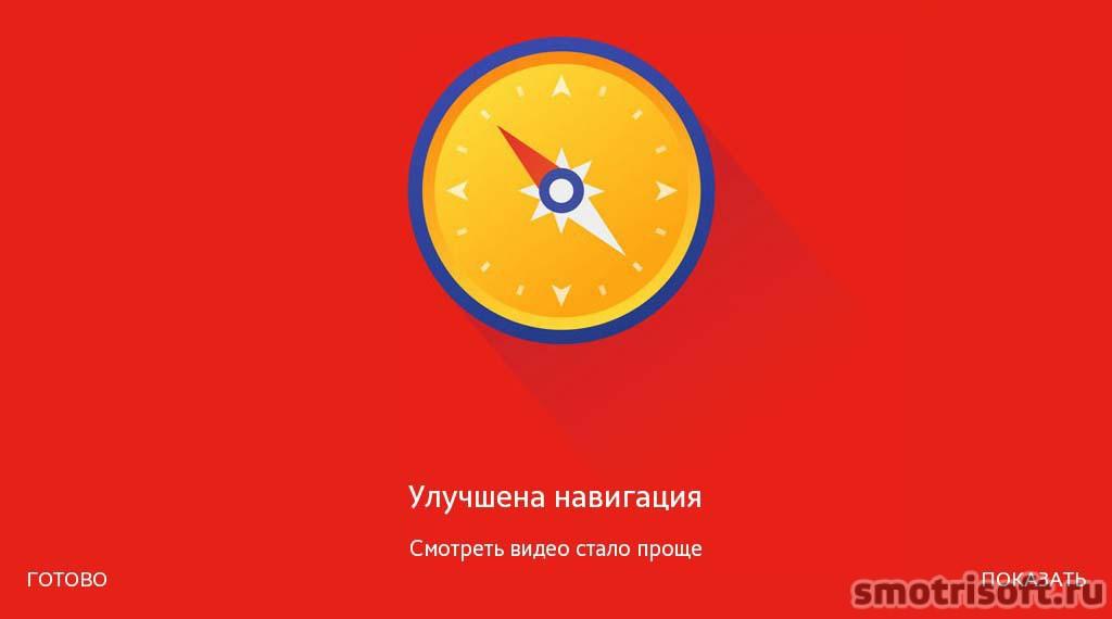 Обновление приложения youtube на android 2015-07-23 (3)