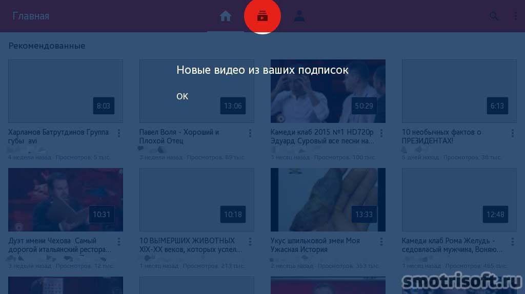 Обновление приложения youtube на android 2015-07-23 (4)