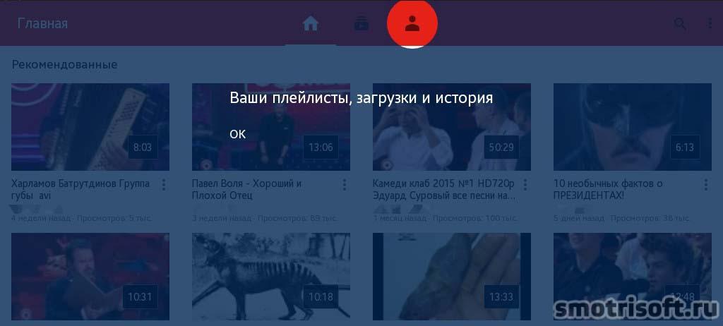 Обновление приложения youtube на android 2015-07-23 (5)