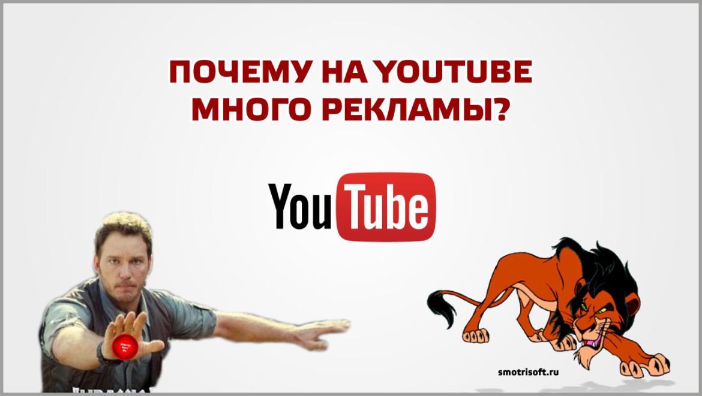 Почему на youtube много рекламы?