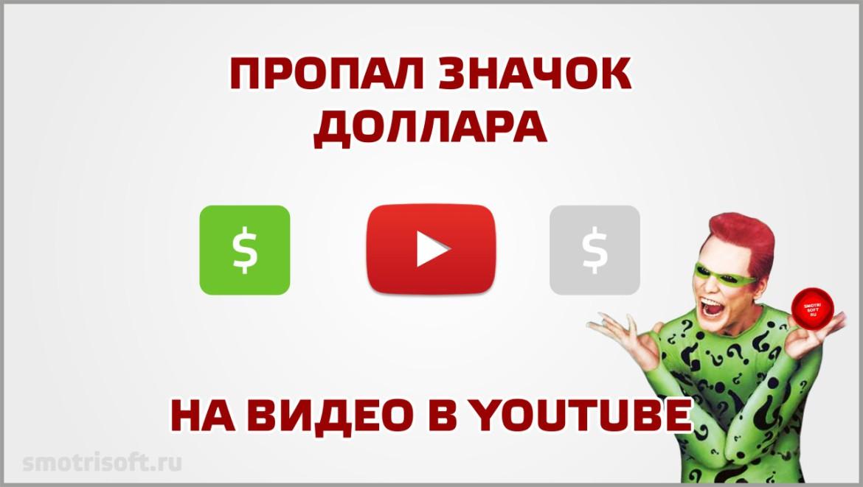 Пропал значок доллара на видео в youtube