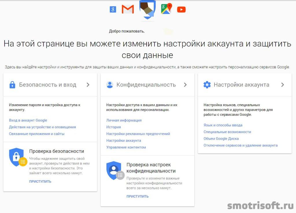 Проверка безопасности Google аккаунта (1)