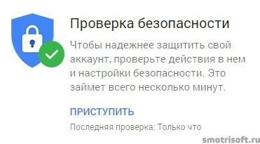 Проверка безопасности Google аккаунта (10)