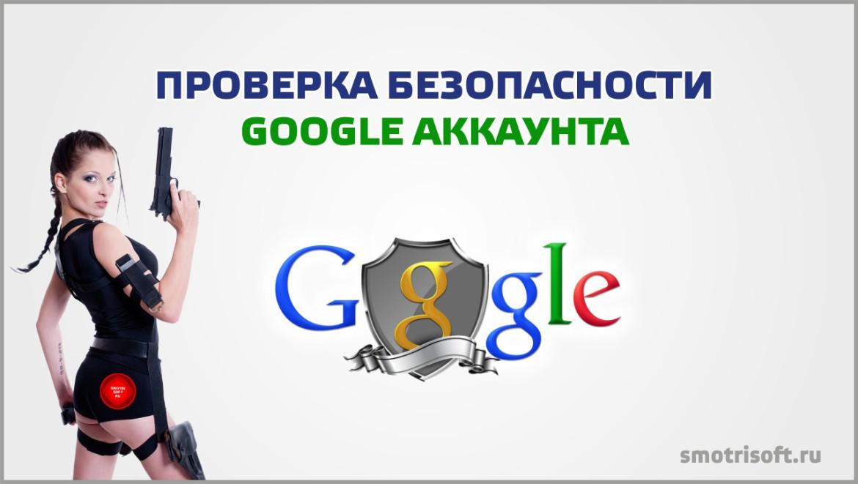 Проверка безопасности Google аккаунта