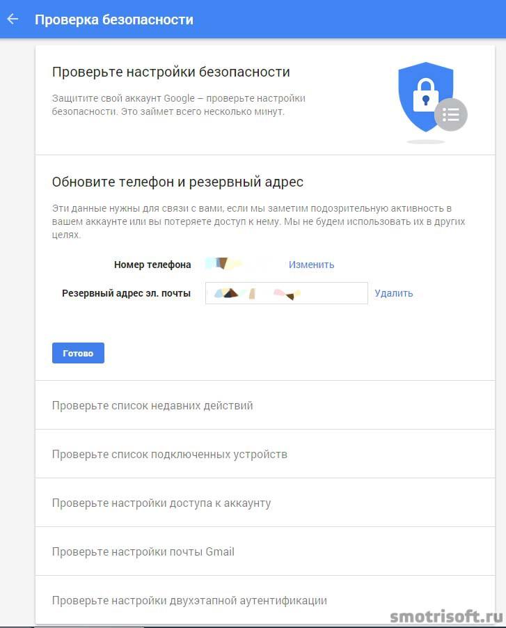 Проверка безопасности Google аккаунта (2)