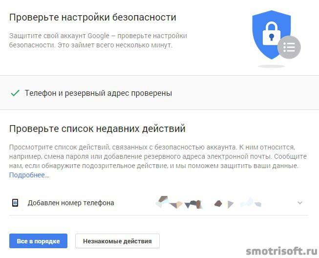 Проверка безопасности Google аккаунта (3)