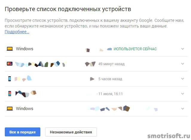 Проверка безопасности Google аккаунта (5)