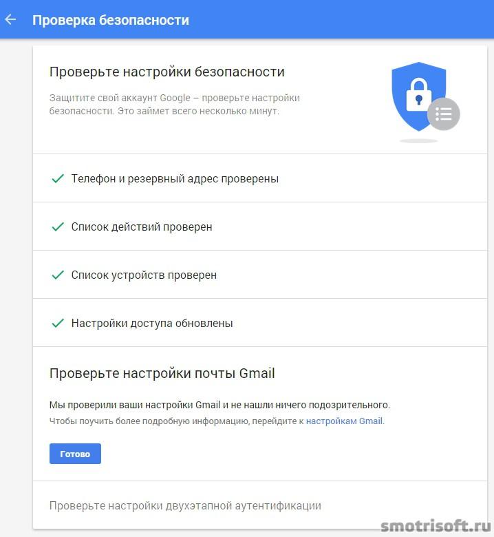 Проверка безопасности Google аккаунта (7)