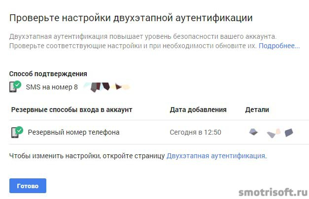 Проверка безопасности Google аккаунта (8)