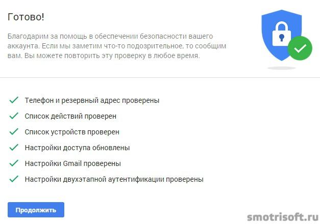 Проверка безопасности Google аккаунта (9)