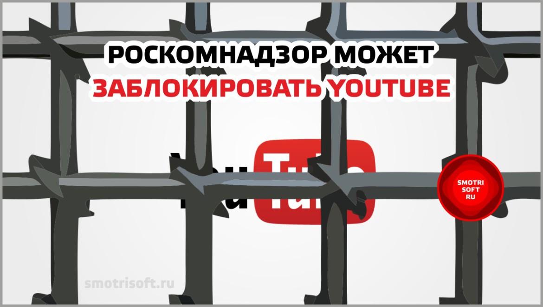 Роскомнадзор может заблокировать Youtube