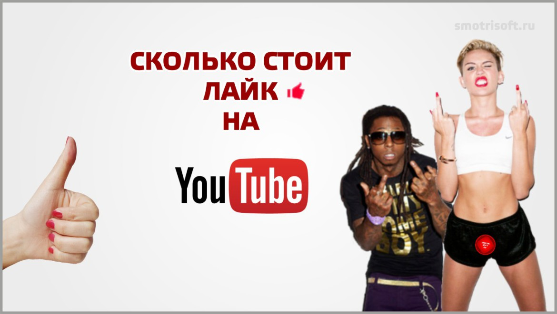 Сколько стоит лайк на youtube