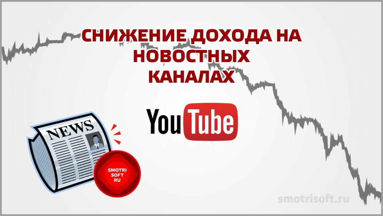 Снижение дохода на новостных каналах Youtube