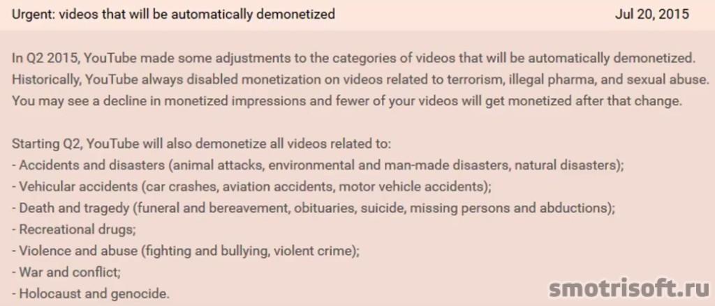 Youtube опубликовал темы видео, с которых будет снята монетизация