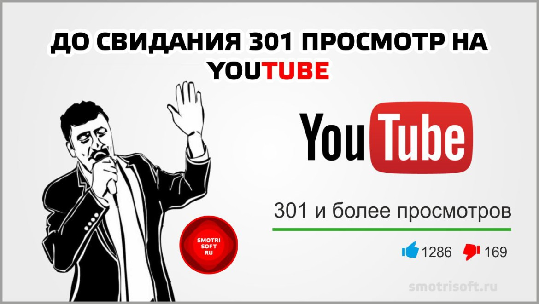 До свидания 301 просмотр на YouTube