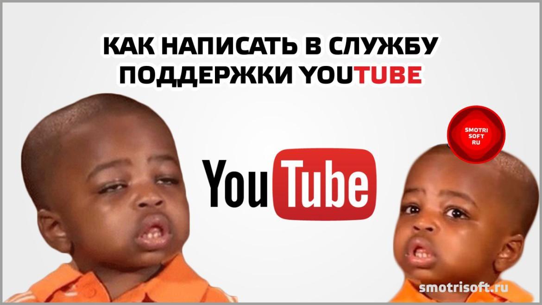 Как написать в службу поддержки YouTube