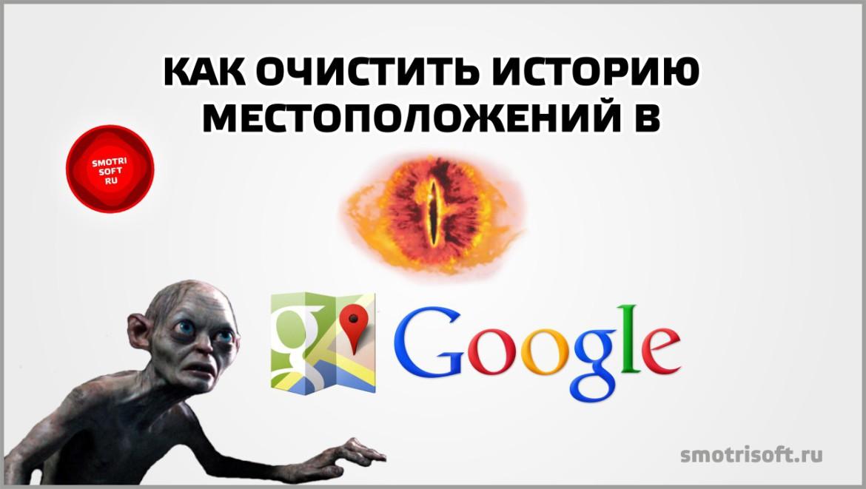 Как очистить историю местоположений в Google