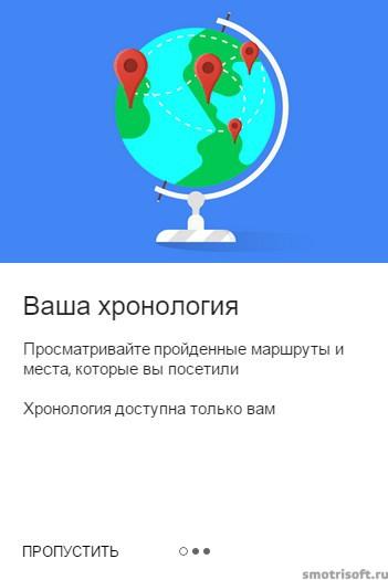 Как очистить историю посещений в Google Картах (1)