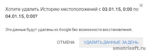 Как очистить историю посещений в Google Картах (10)