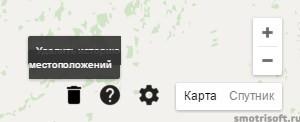 Как очистить историю посещений в Google Картах (12)