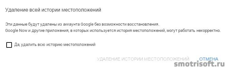 Как очистить историю посещений в Google Картах (13)