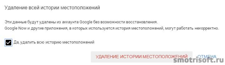 Как очистить историю посещений в Google Картах (14)