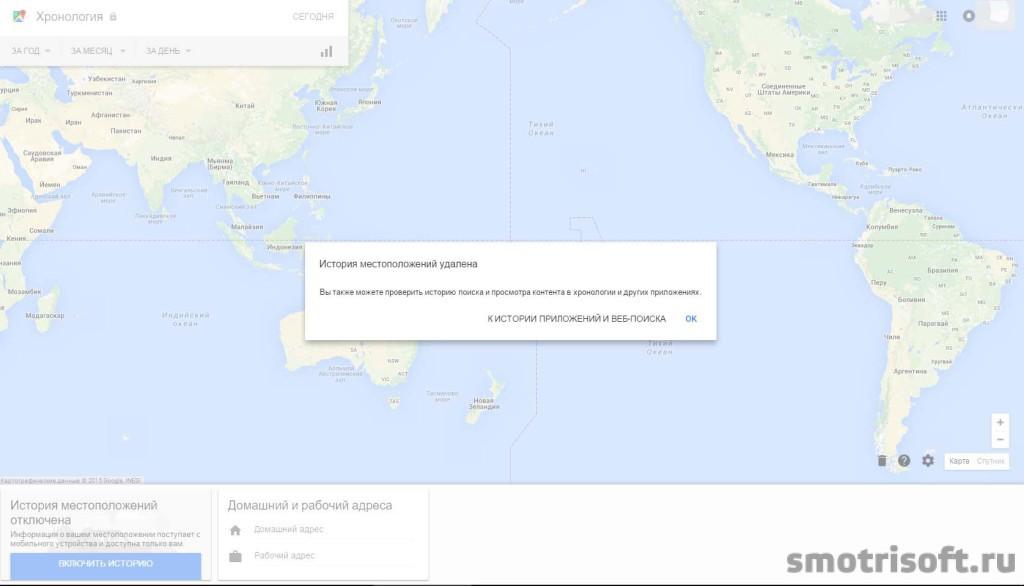 Как очистить историю посещений в Google Картах (16)