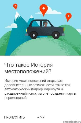 Как очистить историю посещений в Google Картах (2)