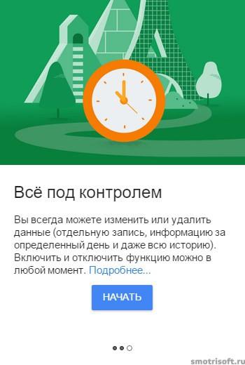 Как очистить историю посещений в Google Картах (3)