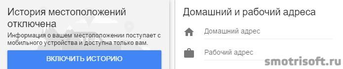 Как очистить историю посещений в Google Картах (6)