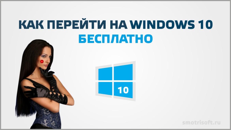 Как перейти на Windows 10 бесплатно